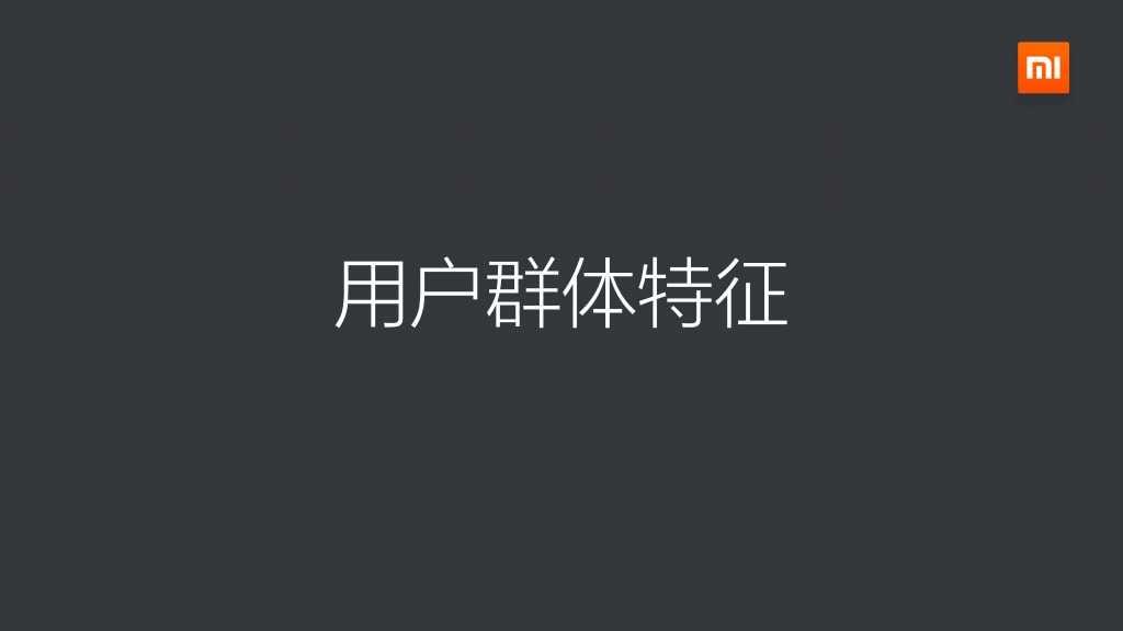 2014年度小米应用商店分发数据报告_000005