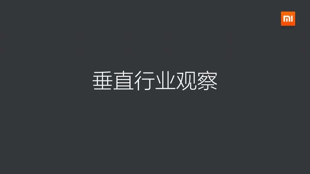 2014年度小米应用商店分发数据报告_000010