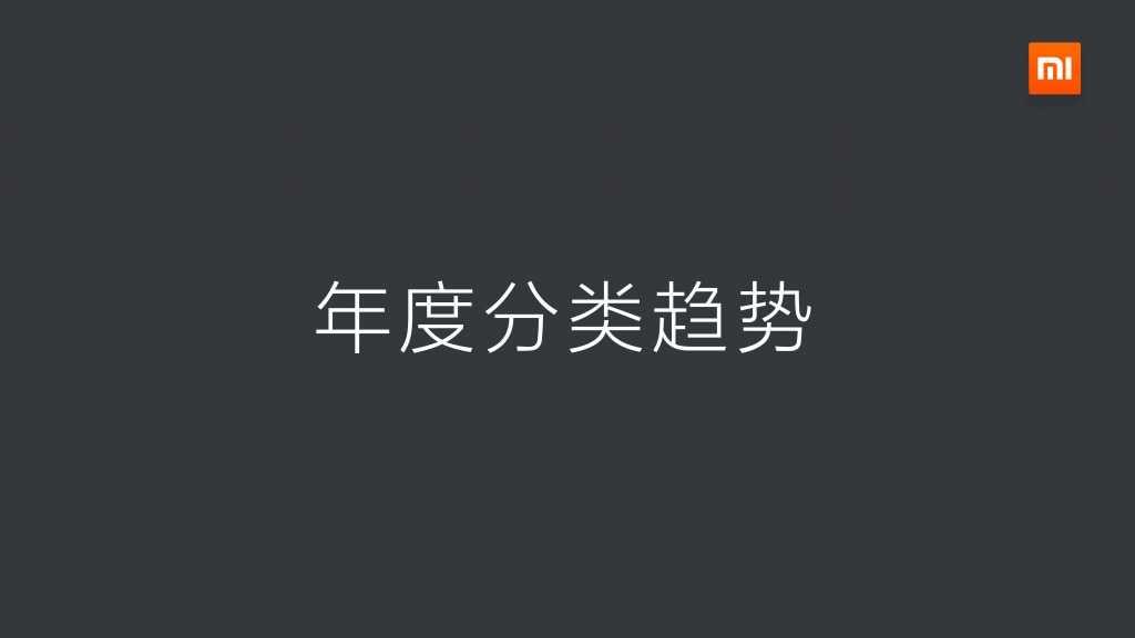 2014年度小米应用商店分发数据报告_000021