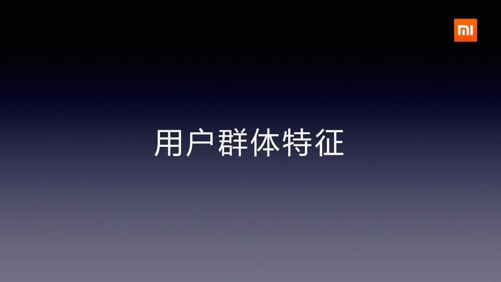 2014年Q2分小米应用商店分发数据报告_000003