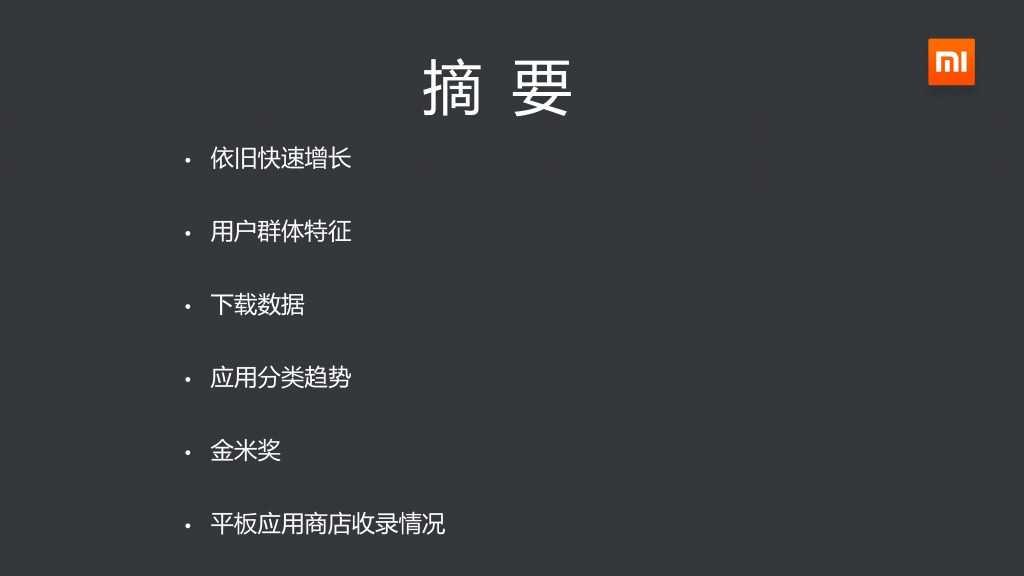 2014年Q3小米应用商店分发数据报告_000002