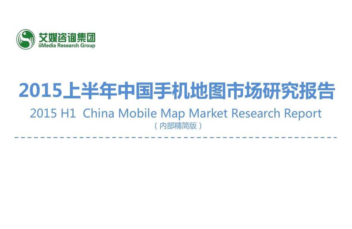 2015上半年中国手机地图市场研究报告0000