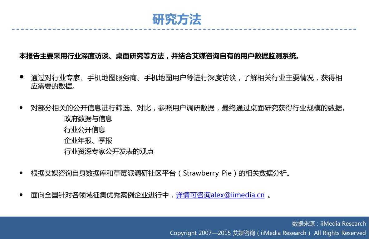 2015上半年中国手机地图市场研究报告0001