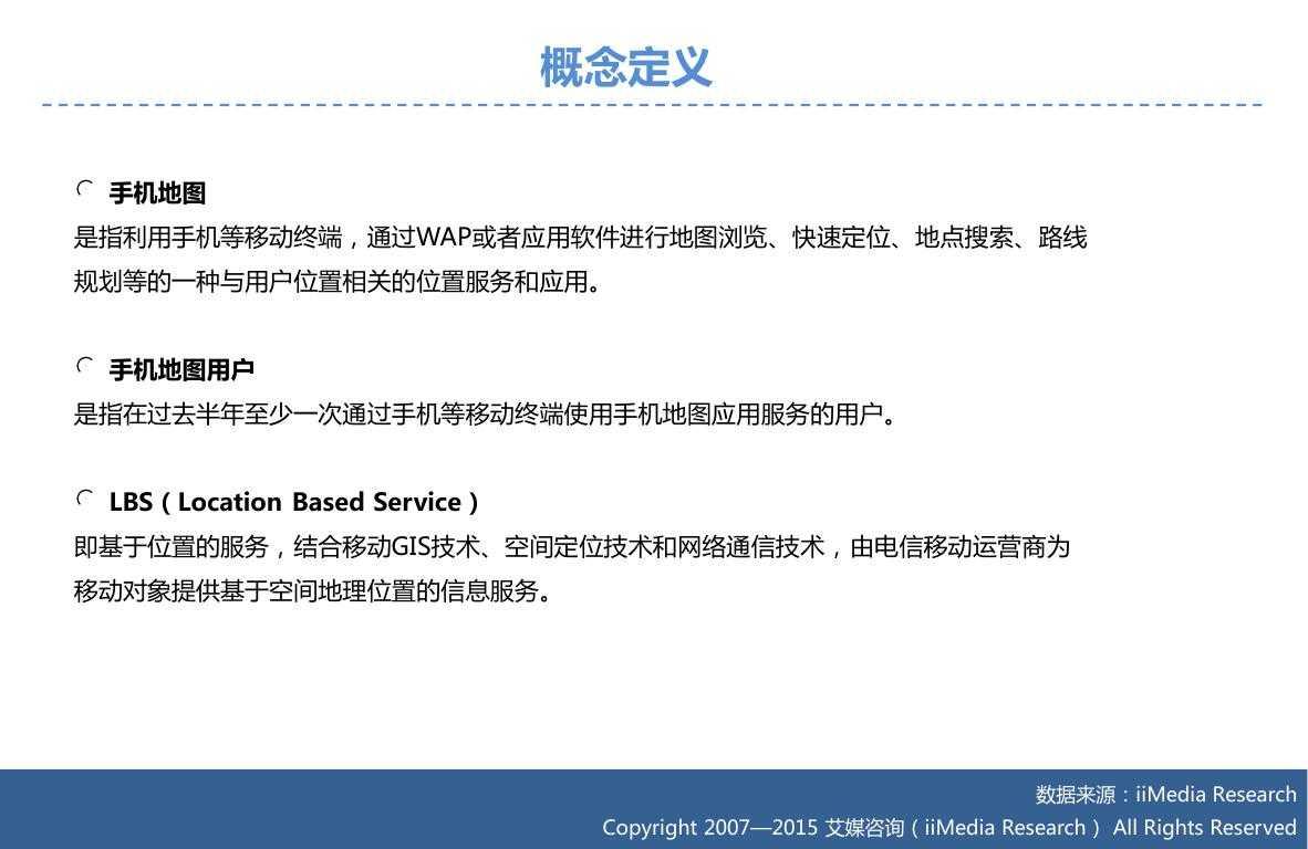 2015上半年中国手机地图市场研究报告0002