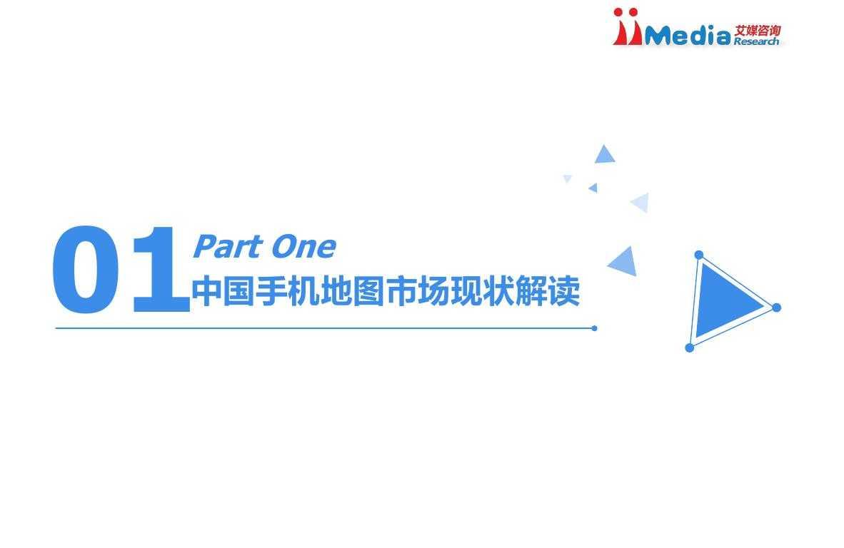 2015上半年中国手机地图市场研究报告0004