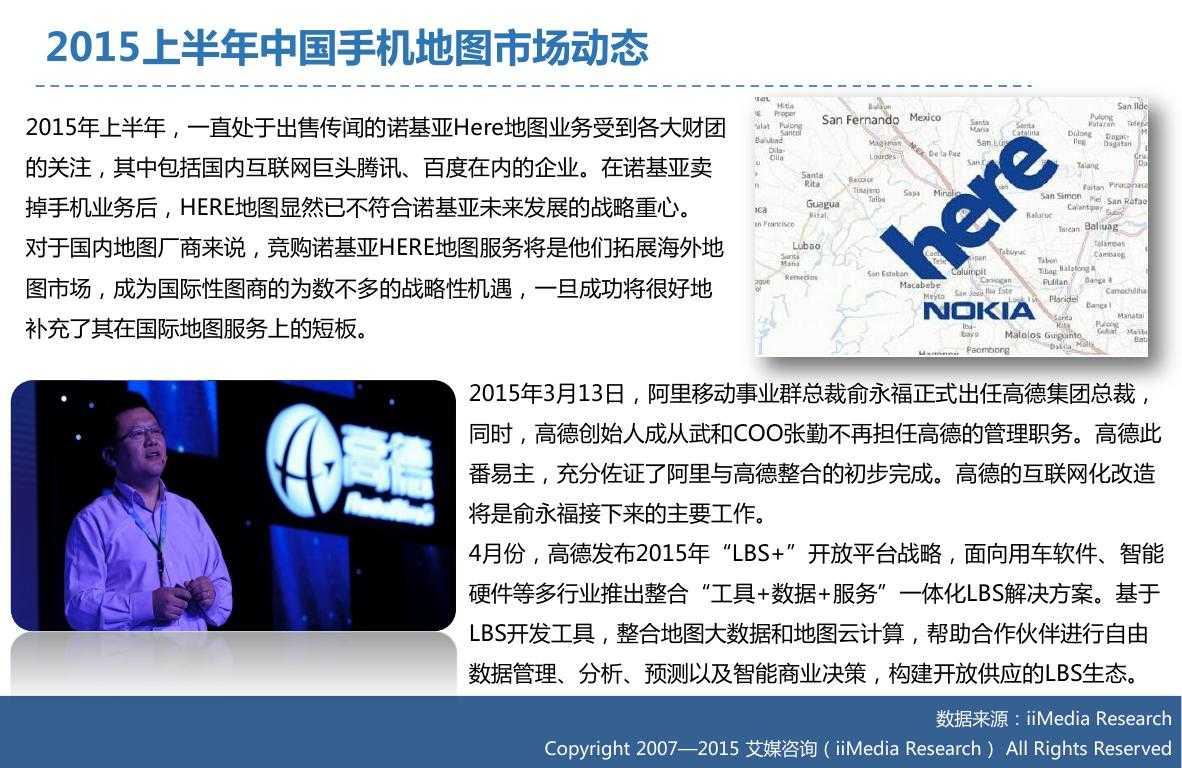 2015上半年中国手机地图市场研究报告0005