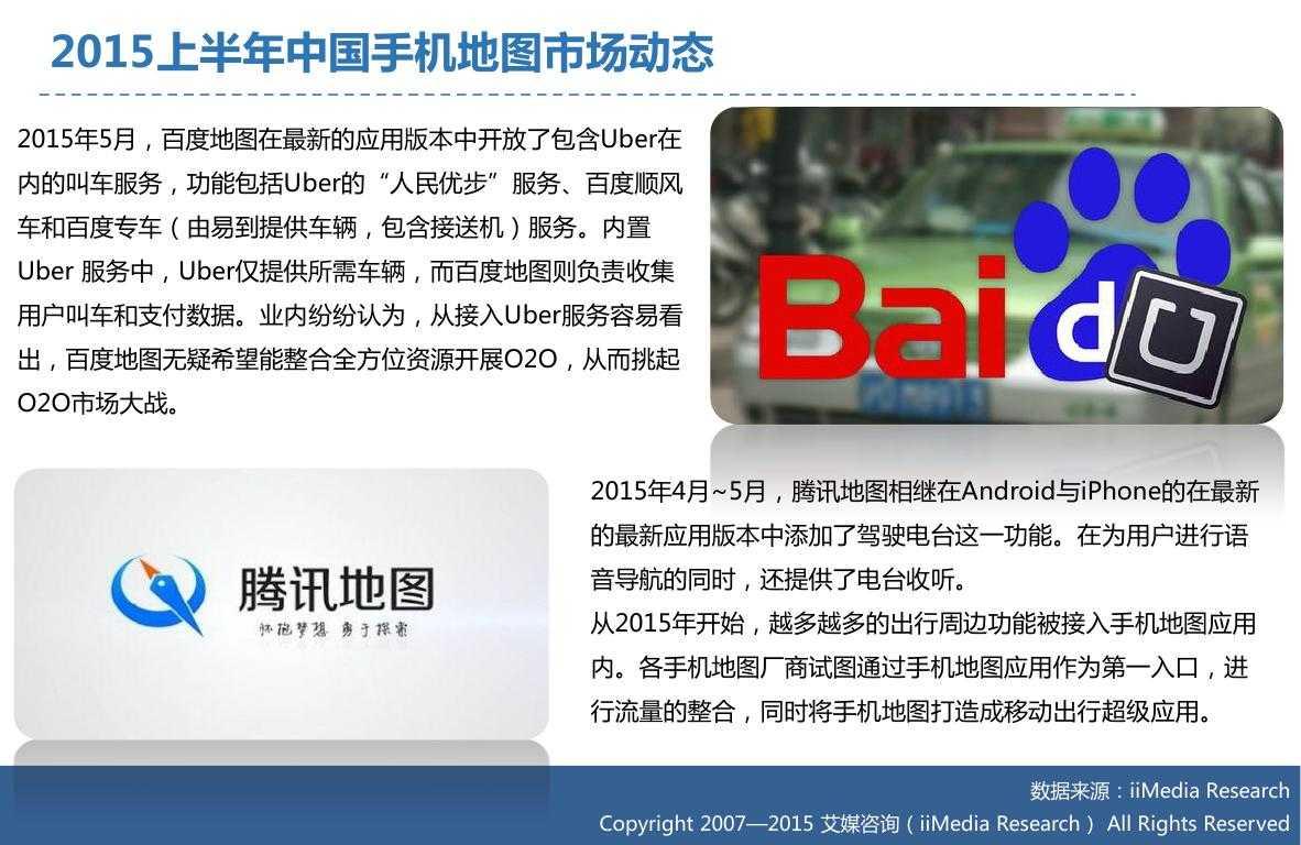 2015上半年中国手机地图市场研究报告0006