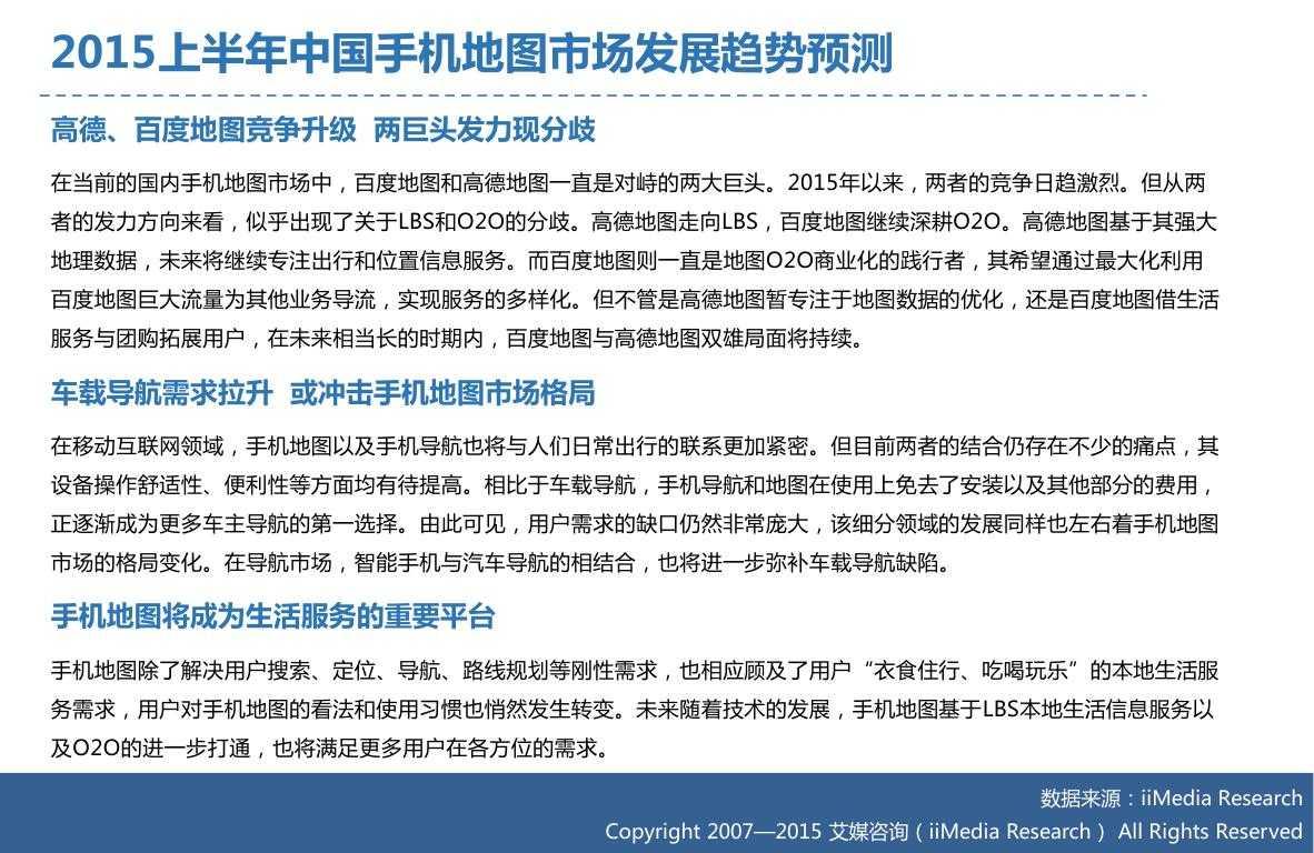 2015上半年中国手机地图市场研究报告0023