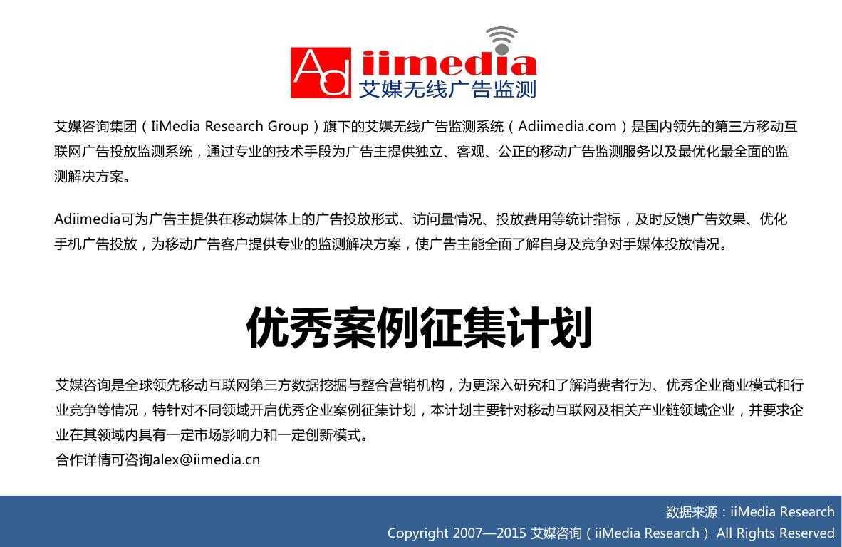 2015上半年中国手机地图市场研究报告0024