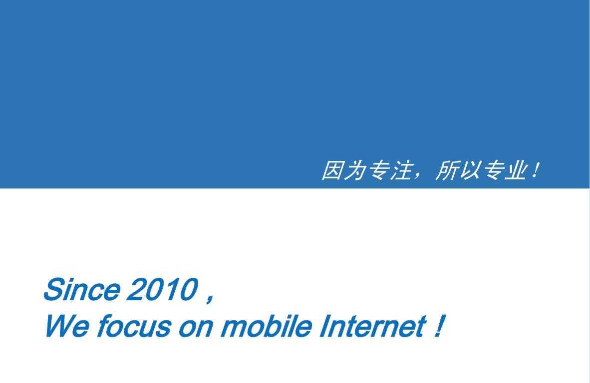2015上半年中国手机地图市场研究报告0027