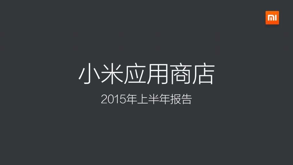 2015上半年小米应用商店分发数据报告_000001