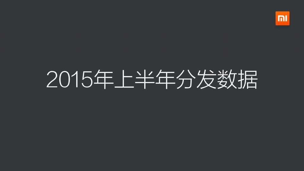 2015上半年小米应用商店分发数据报告_000003