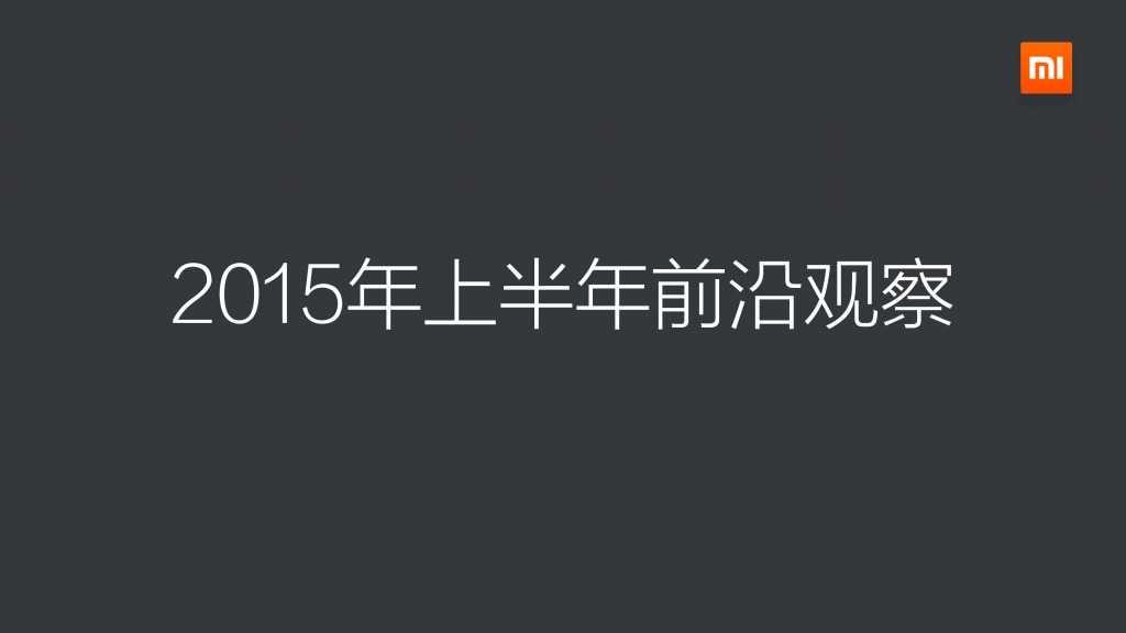 2015上半年小米应用商店分发数据报告_000006