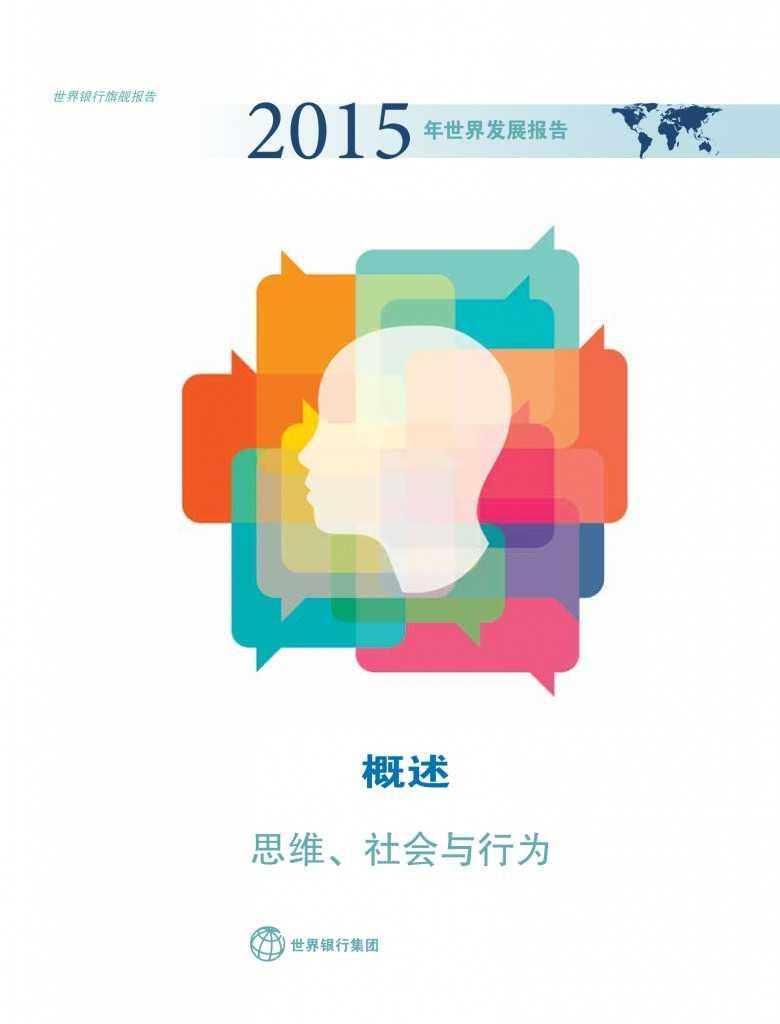 2015年世界发展报告_000002