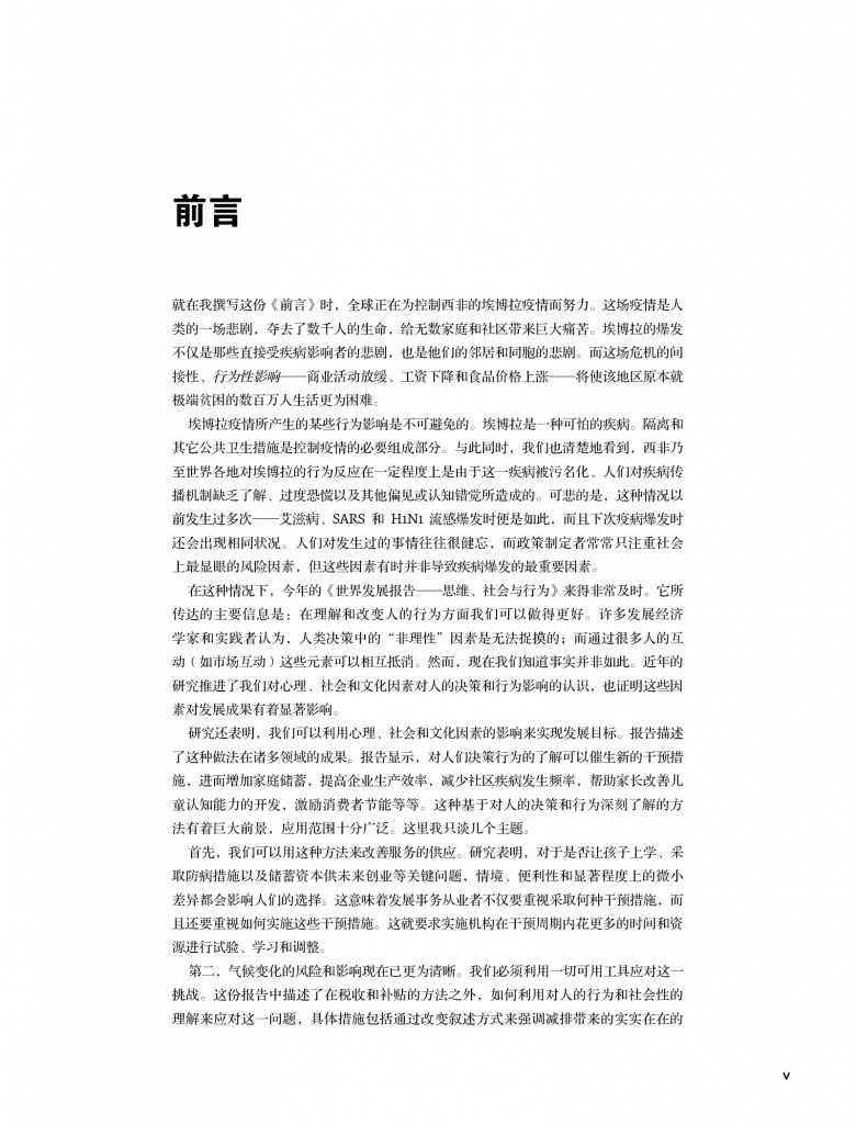 2015年世界发展报告_000006