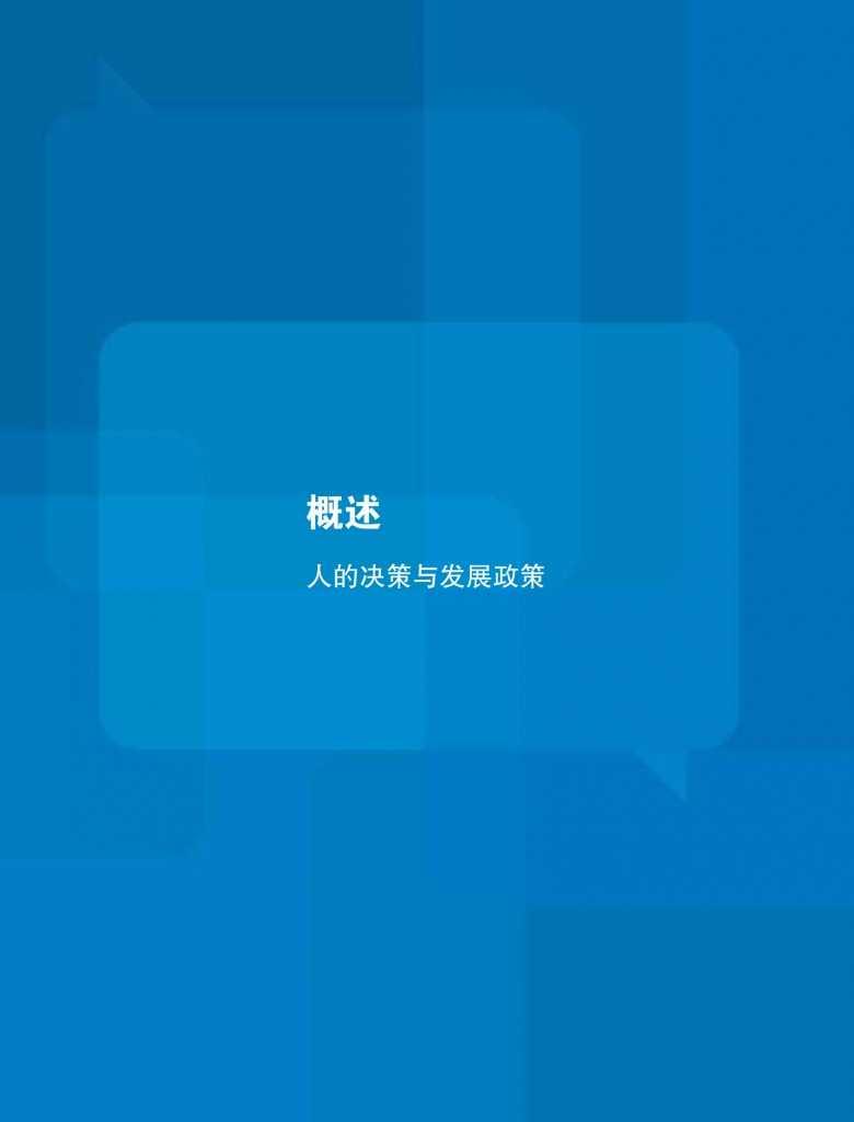 2015年世界发展报告_000012