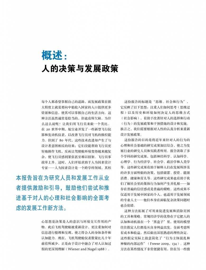 2015年世界发展报告_000013