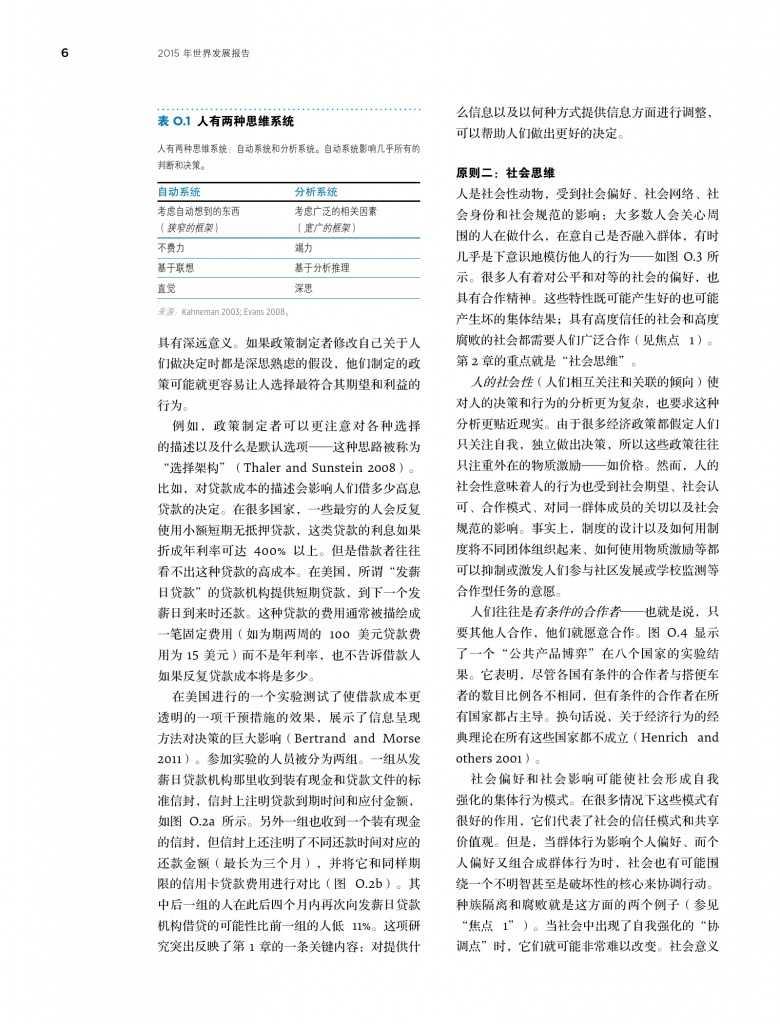 2015年世界发展报告_000017