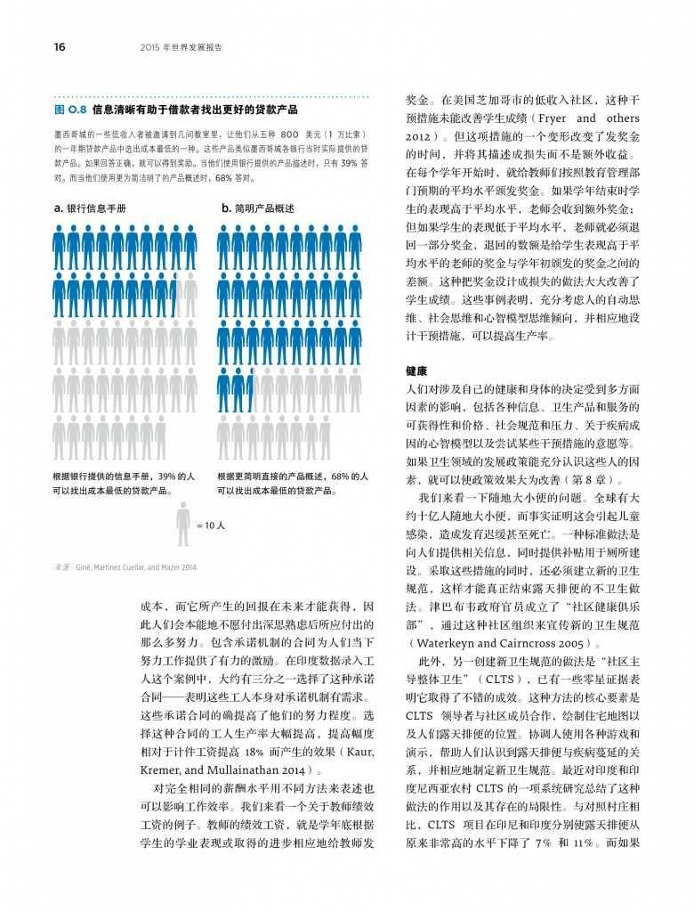 2015年世界发展报告_000027
