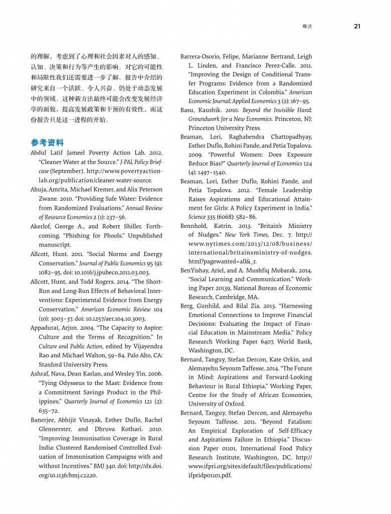 2015年世界发展报告_000032