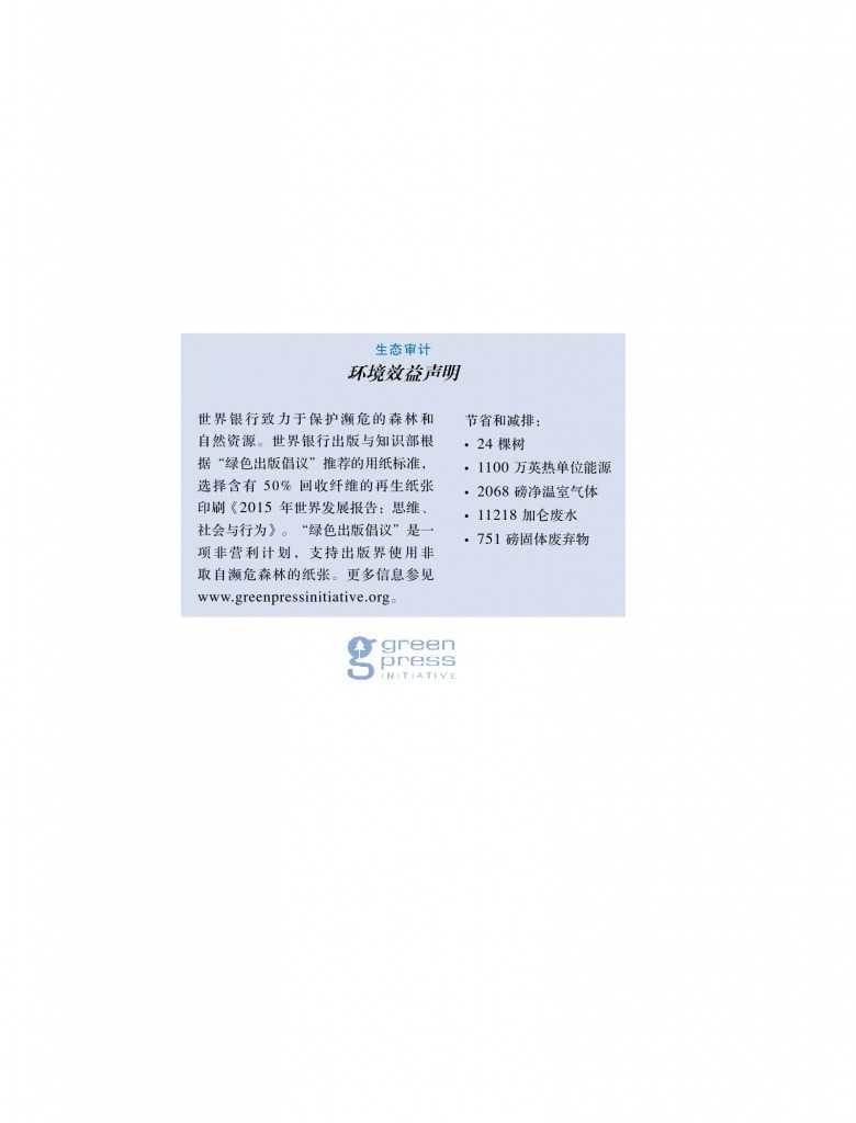 2015年世界发展报告_000037