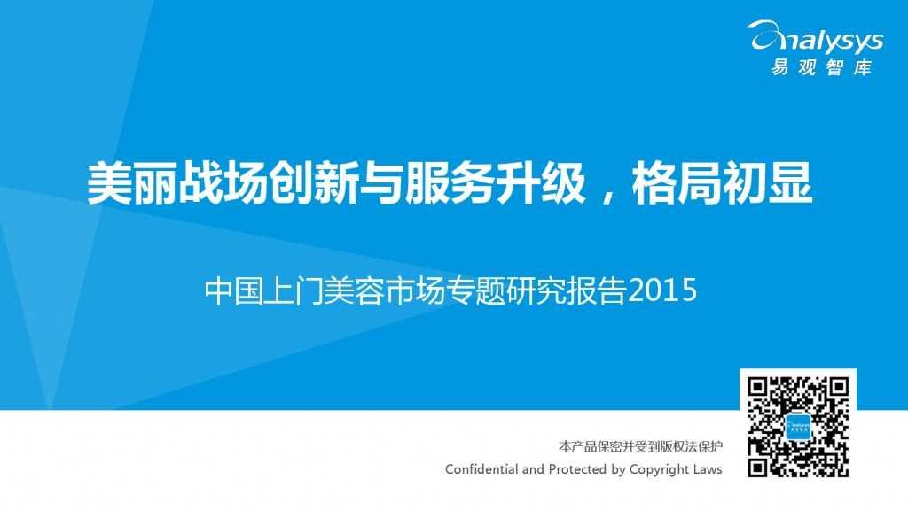 2015年中国上门美容市场专题研究报告_000001