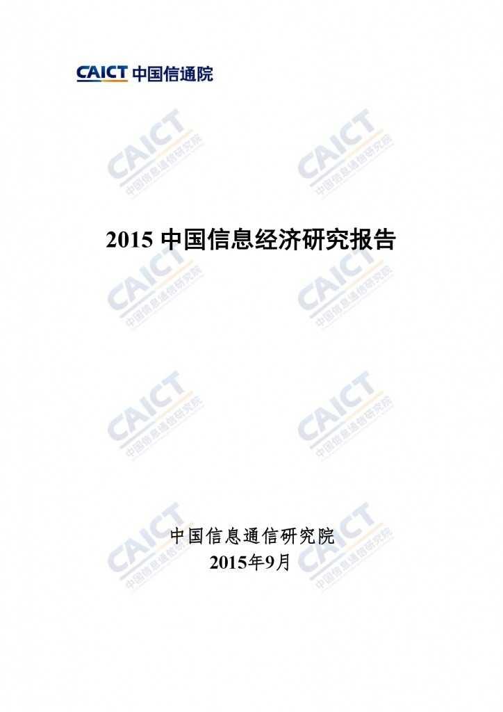 2015年中国信息经济研究报告_000001