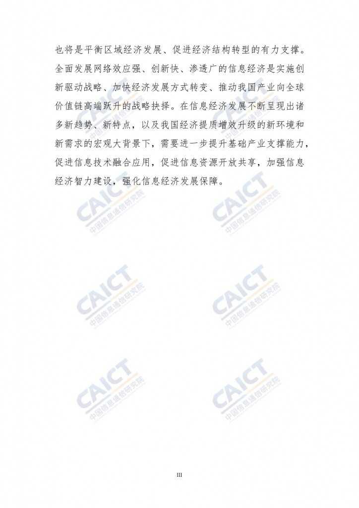2015年中国信息经济研究报告_000005
