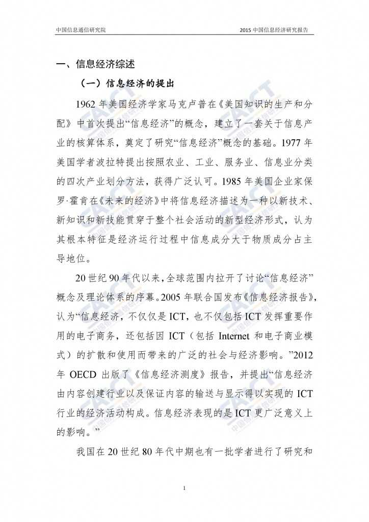 2015年中国信息经济研究报告_000007