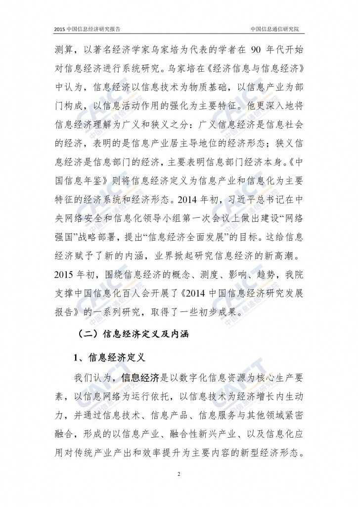 2015年中国信息经济研究报告_000008