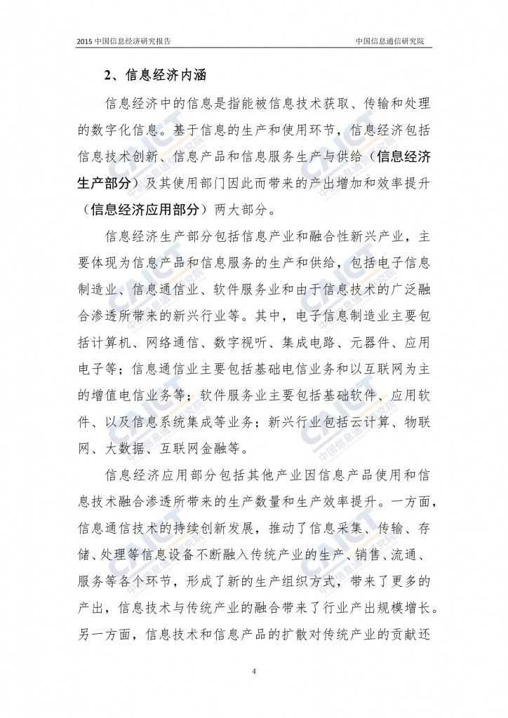 2015年中国信息经济研究报告_000010