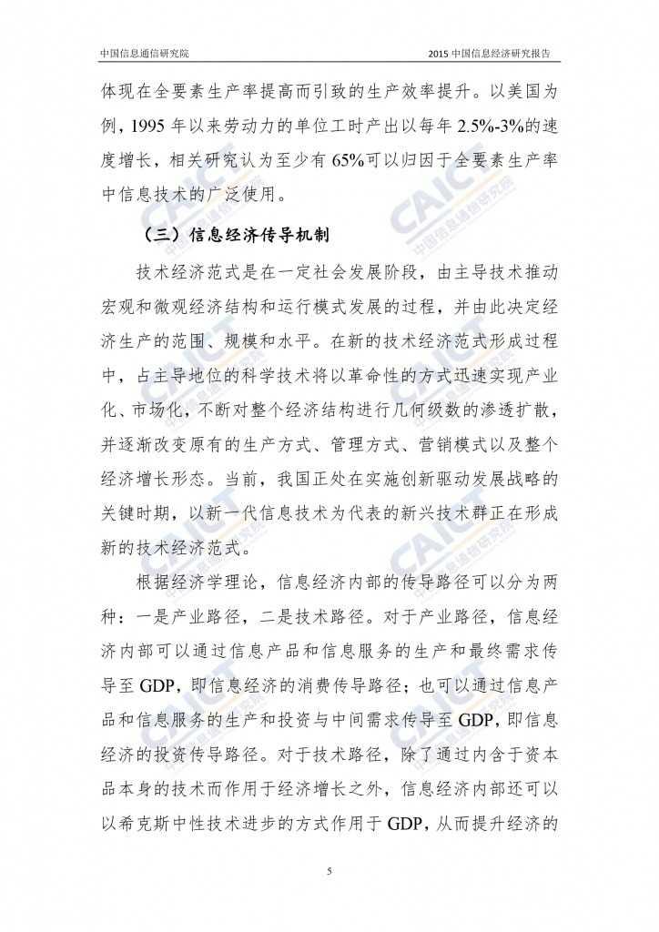 2015年中国信息经济研究报告_000011