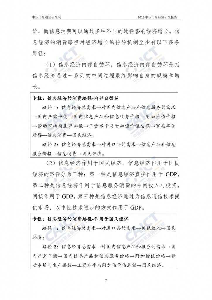 2015年中国信息经济研究报告_000013