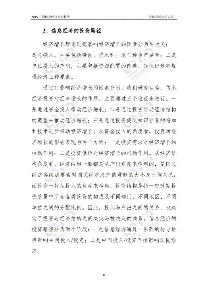 2015年中国信息经济研究报告_000014
