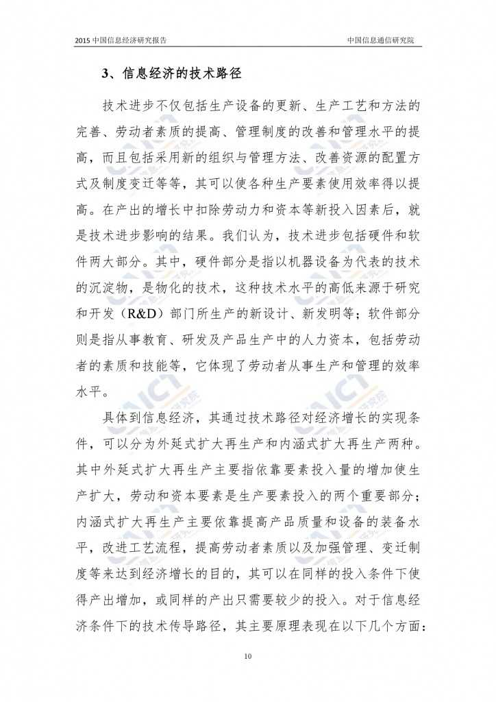 2015年中国信息经济研究报告_000016