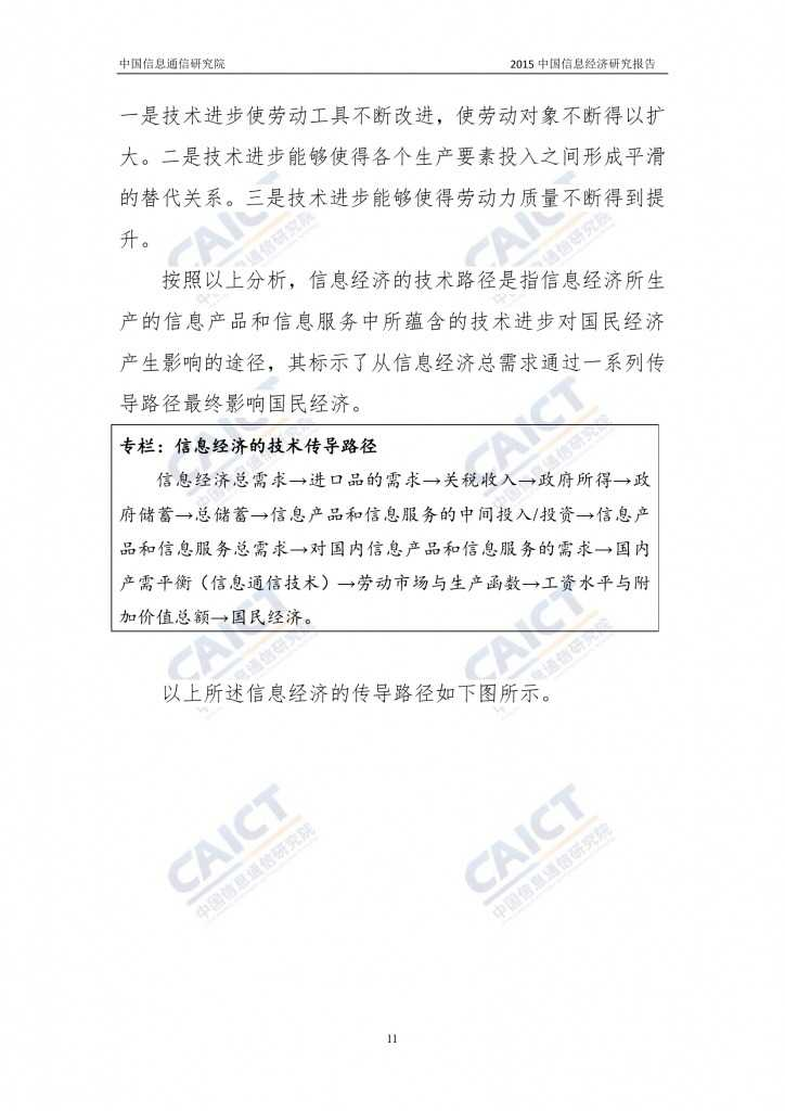 2015年中国信息经济研究报告_000017