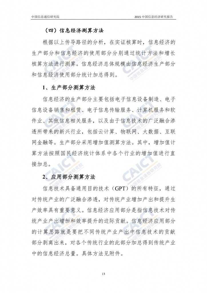 2015年中国信息经济研究报告_000019