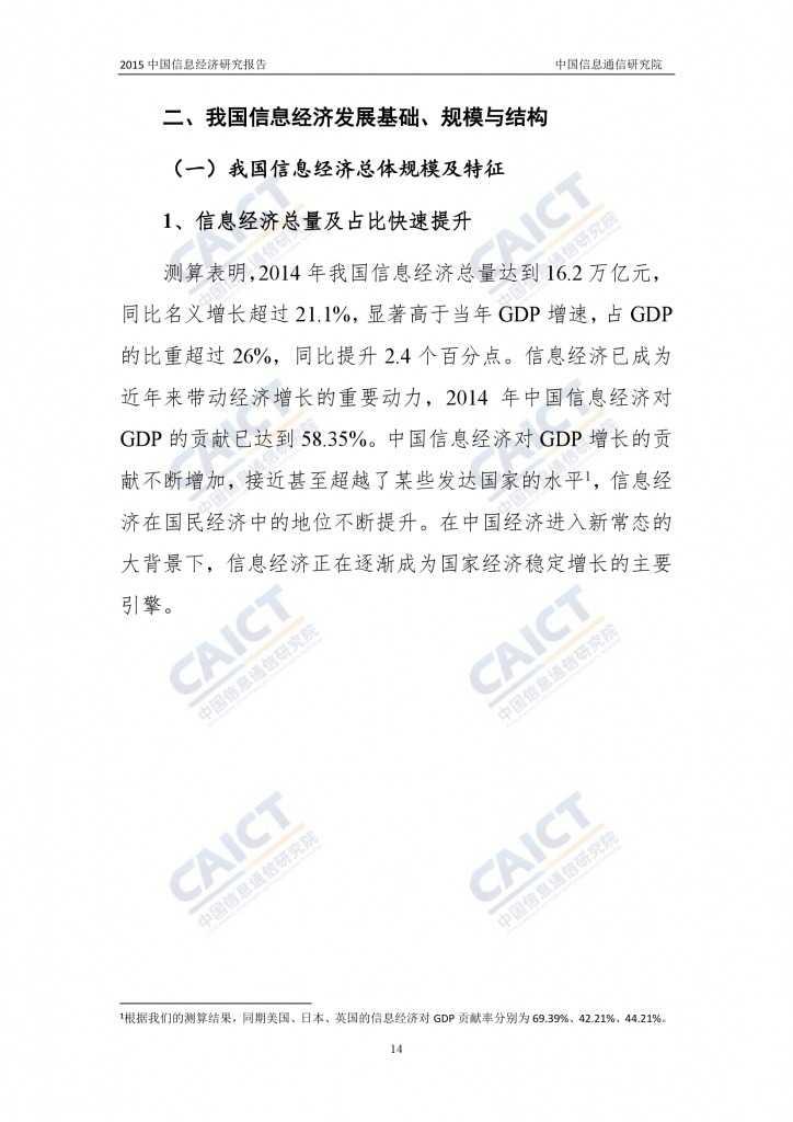 2015年中国信息经济研究报告_000020