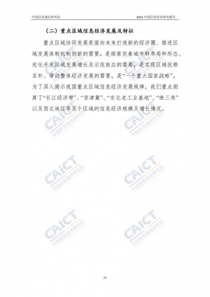 2015年中国信息经济研究报告_000025