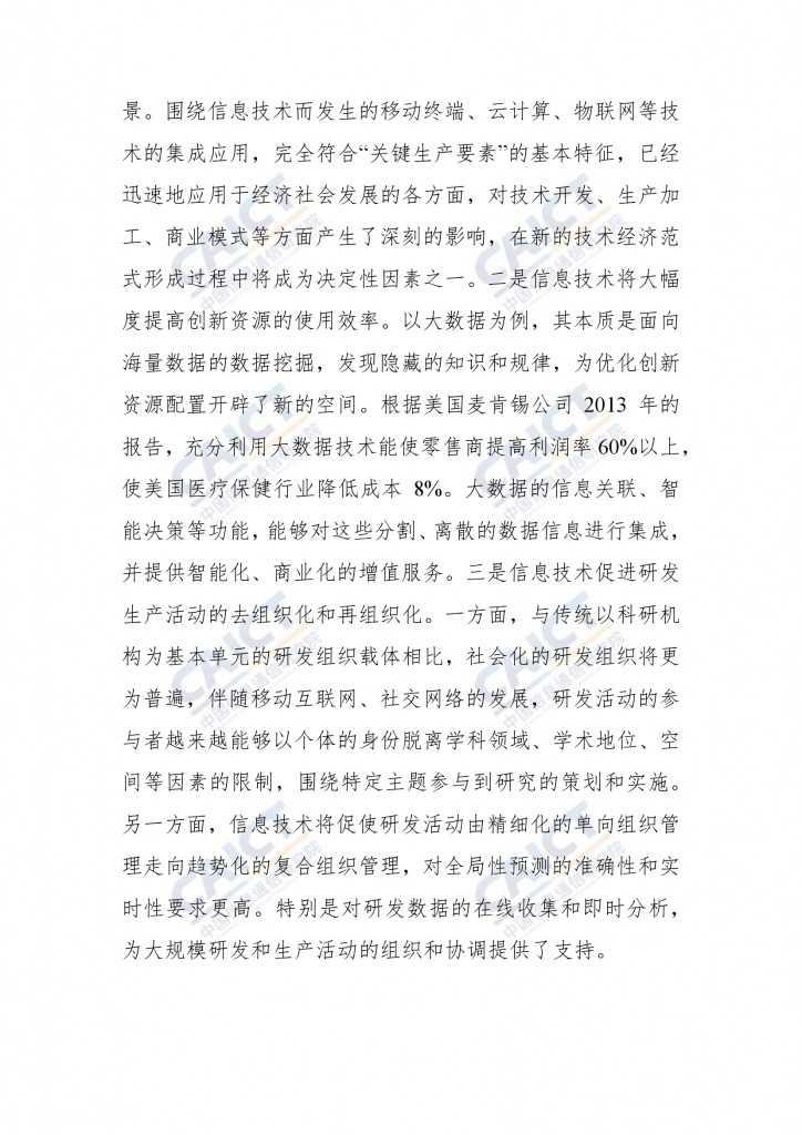 2015年中国信息经济研究报告_000034