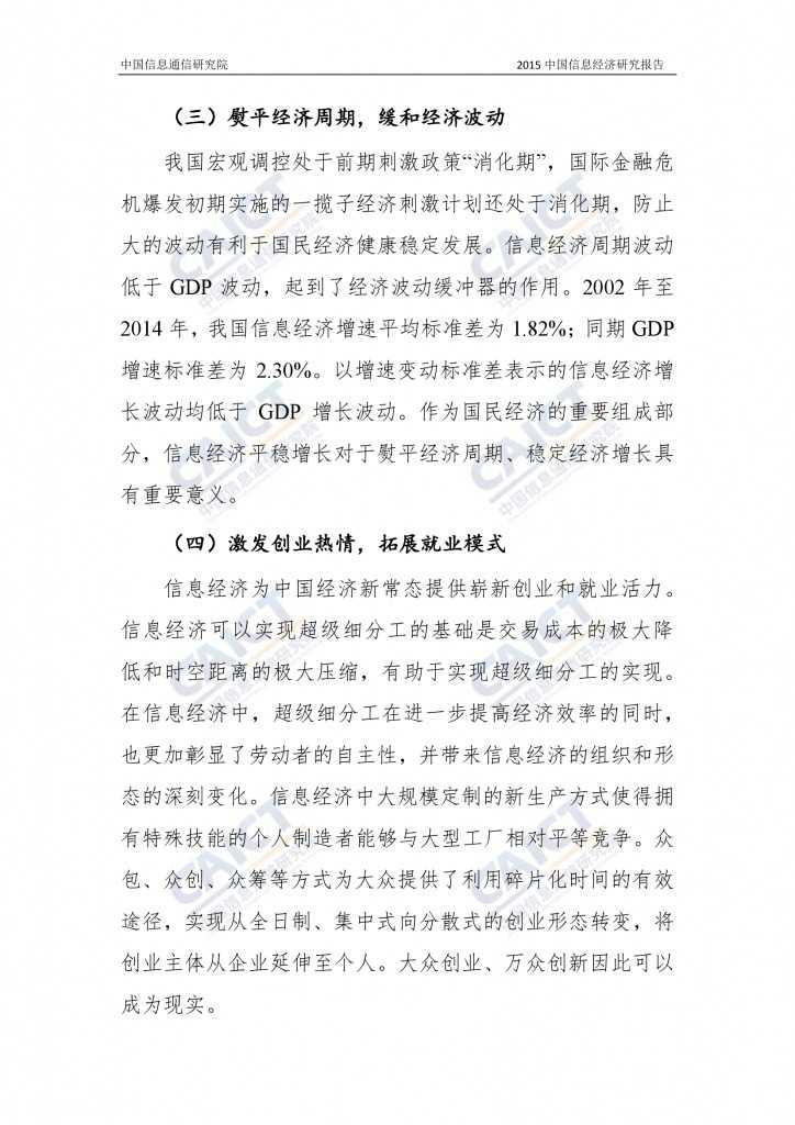 2015年中国信息经济研究报告_000035