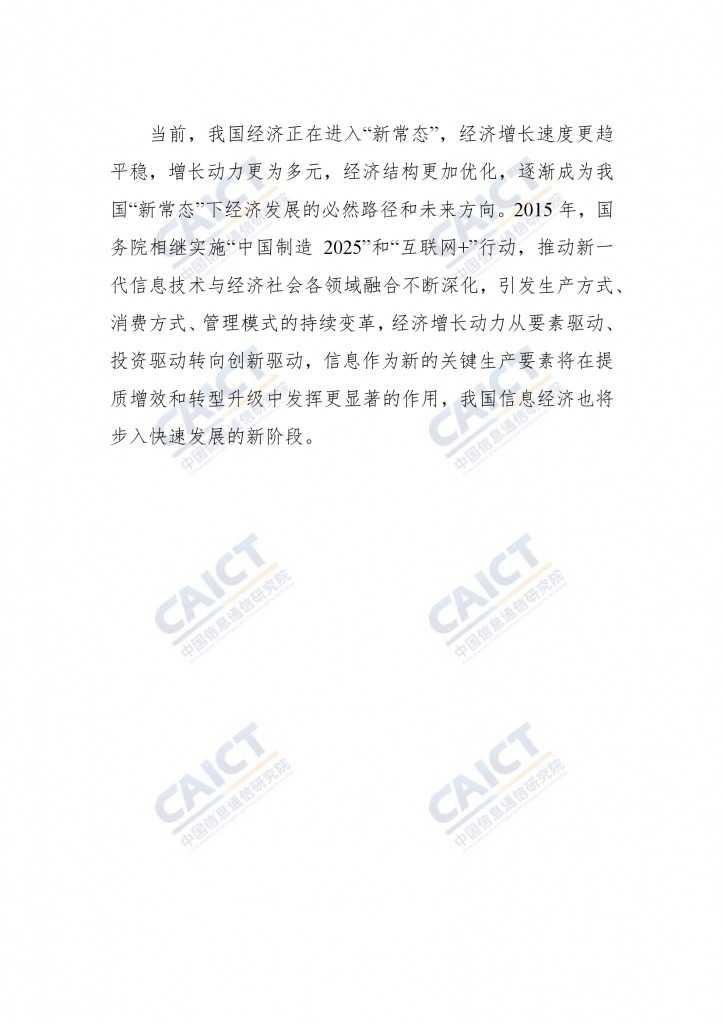 2015年中国信息经济研究报告_000036