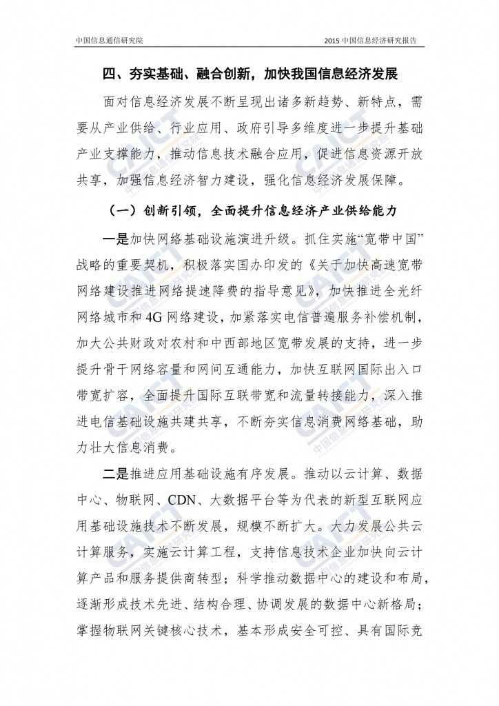 2015年中国信息经济研究报告_000037