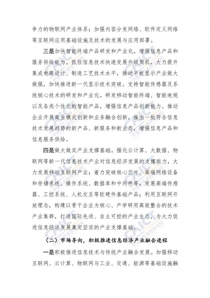 2015年中国信息经济研究报告_000038