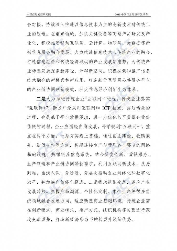 2015年中国信息经济研究报告_000039