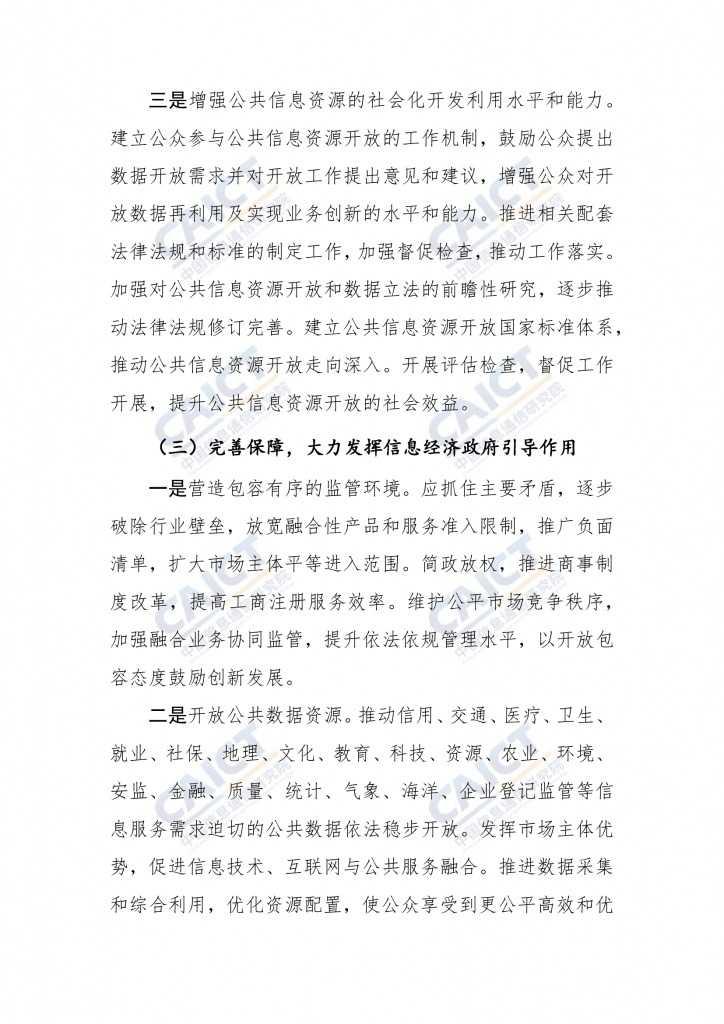 2015年中国信息经济研究报告_000040