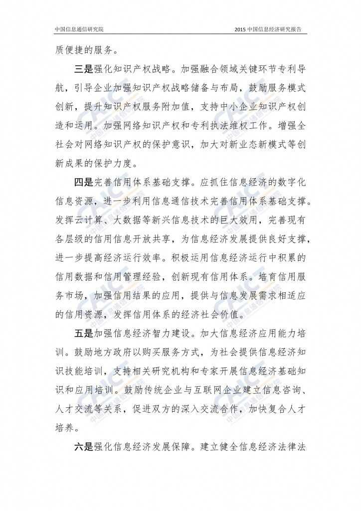 2015年中国信息经济研究报告_000041