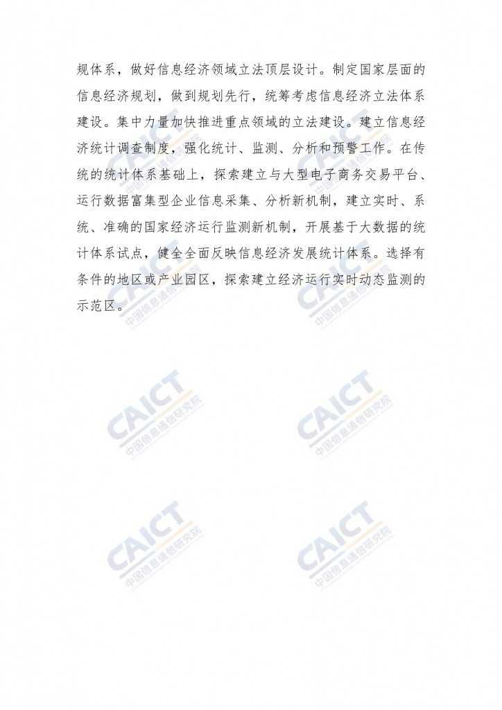 2015年中国信息经济研究报告_000042