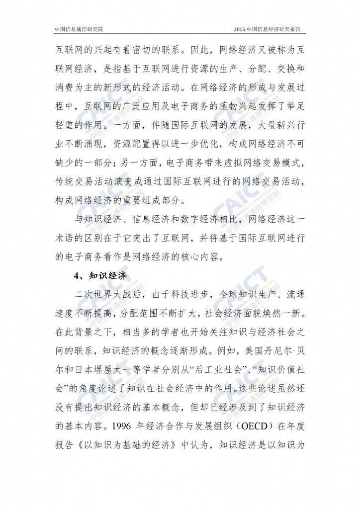 2015年中国信息经济研究报告_000045