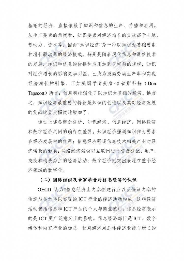 2015年中国信息经济研究报告_000046